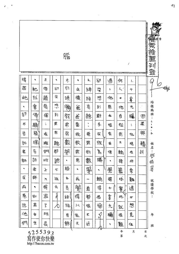 104W6109鄧皓澤 (1)