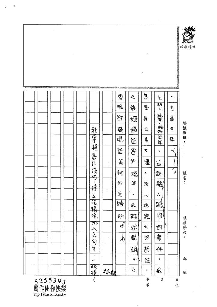 104W6109鄧皓澤 (2)