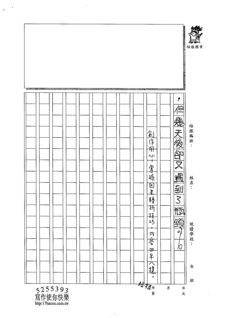 104W6109賴欣葳 (3)