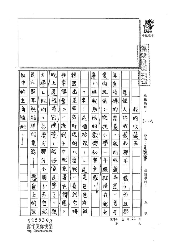 104WA108吳懷寧 (1)