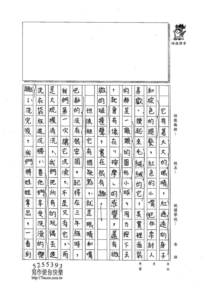 104WA108吳懷寧 (2)