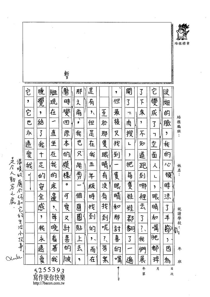 104WA108吳懷寧 (3)