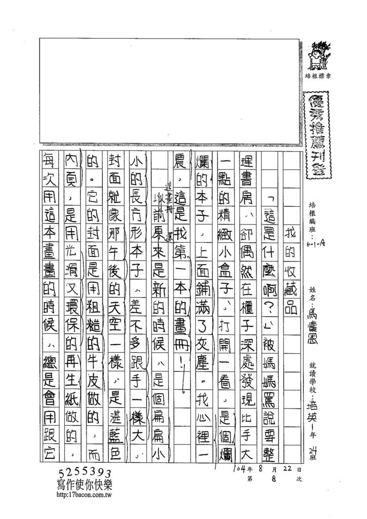 104WA108馬懷恩 (1)