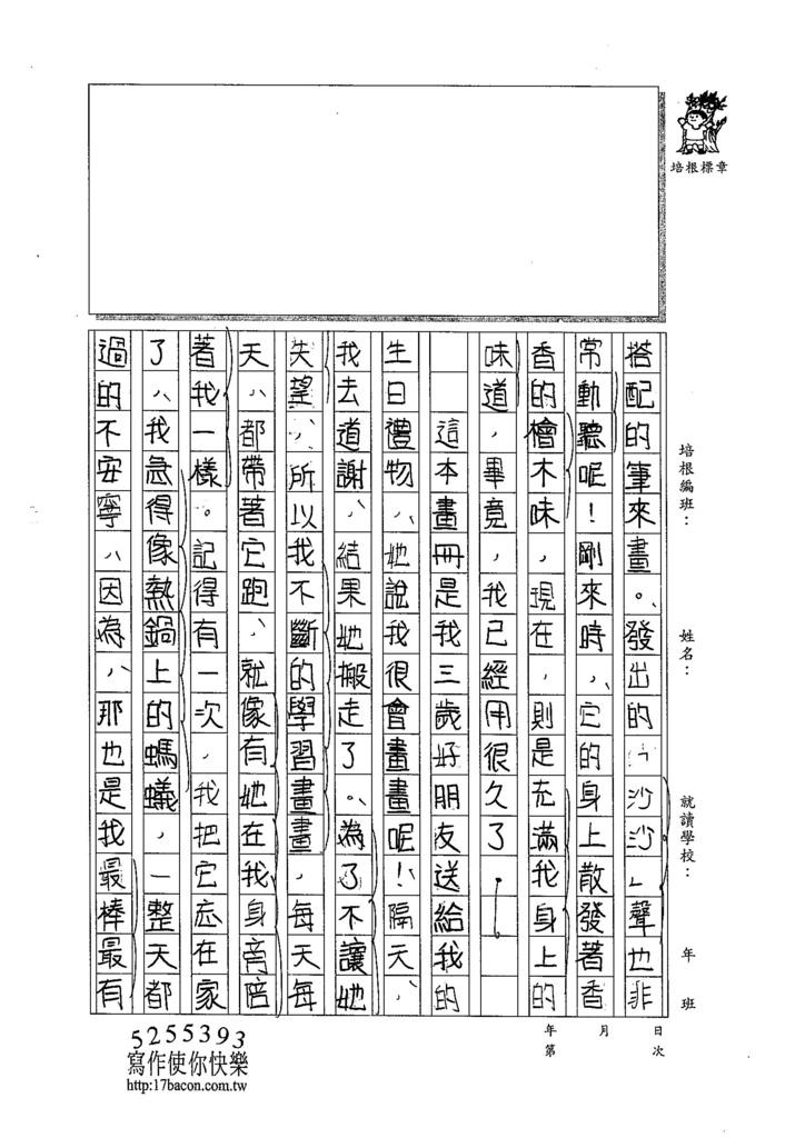 104WA108馬懷恩 (2)