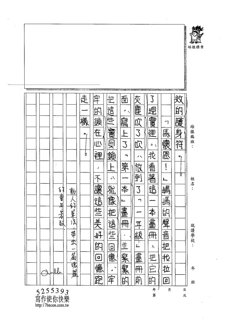 104WA108馬懷恩 (3)