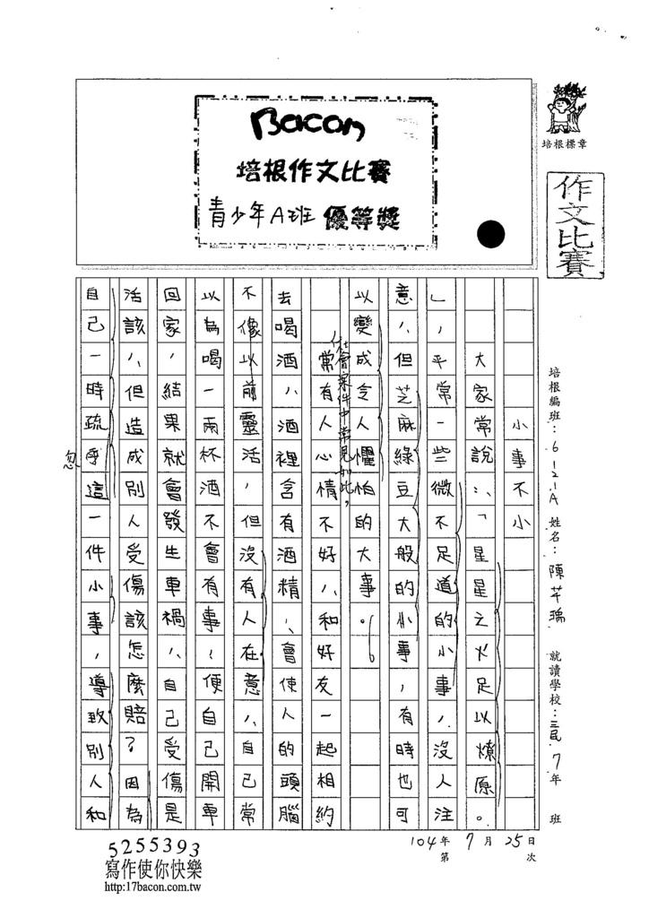 104WA105陳芊瑀 (1)