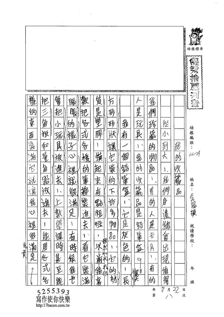 104WA108吳冠穎 (1)