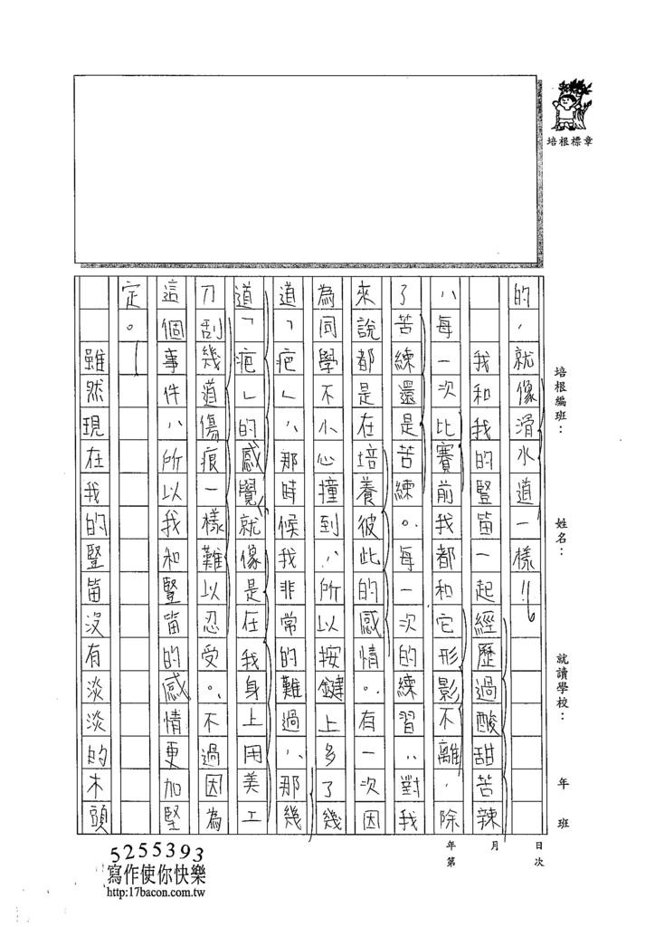 104WA108林欣樺 (1 (2)