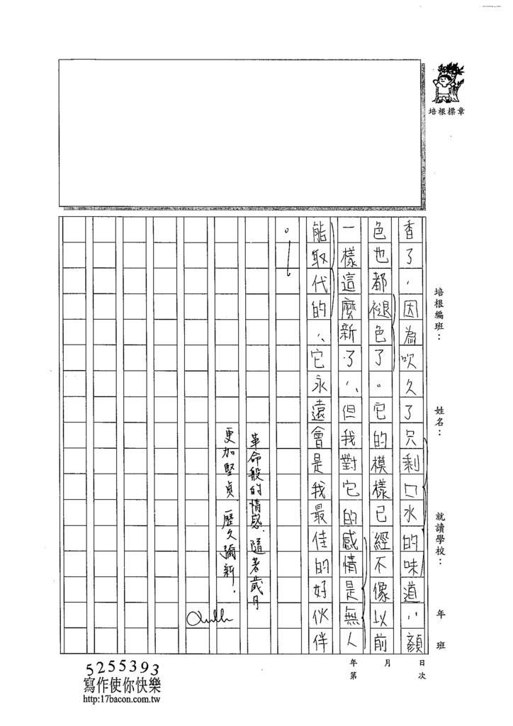 104WA108林欣樺 (1 (3)