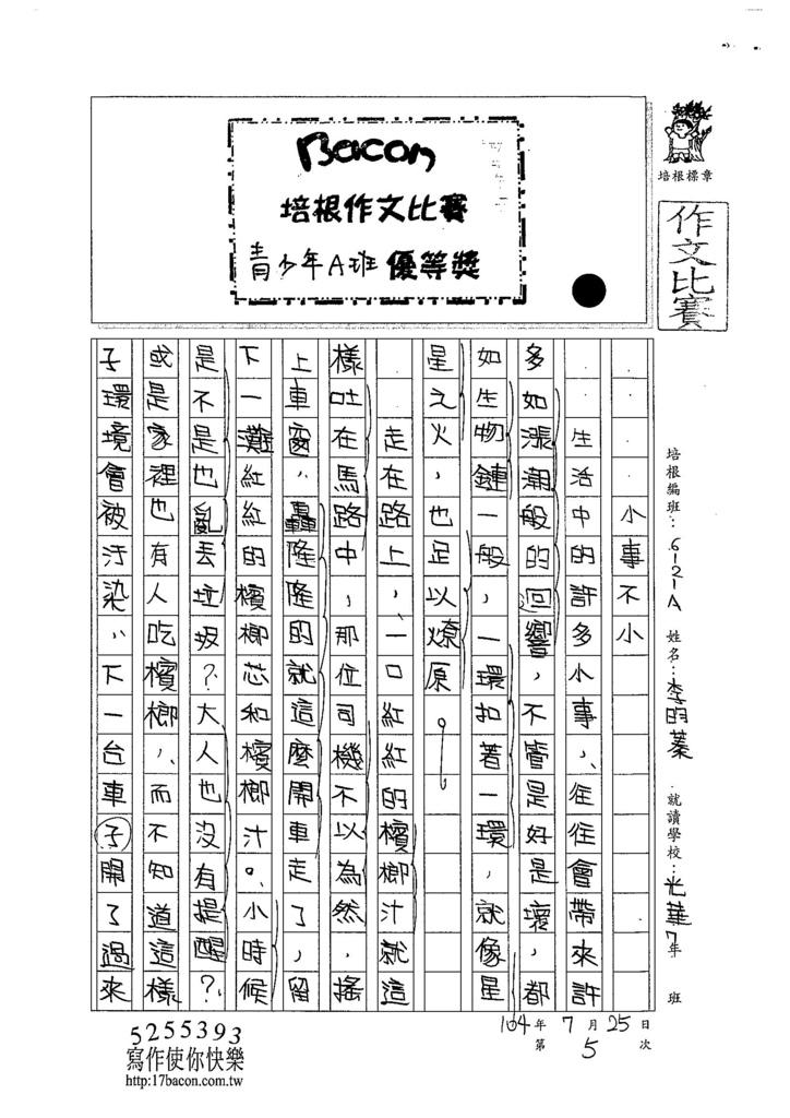 104WA105李昀蓁 (1)