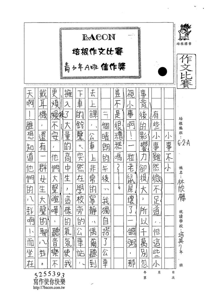 104WA105林欣樺 (1)