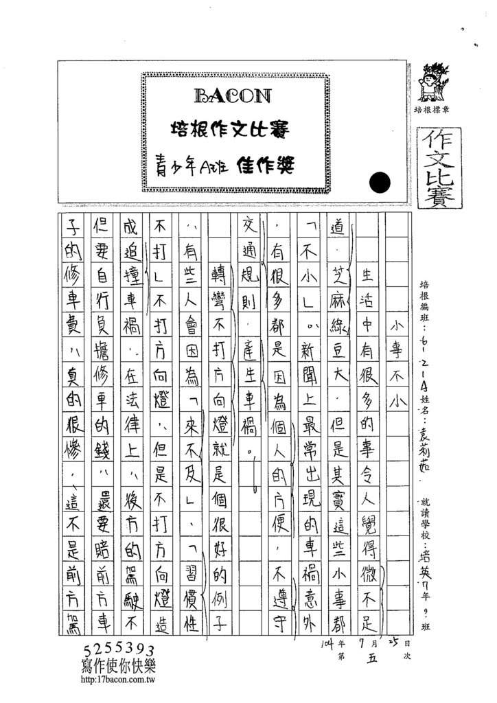 104WA105袁莉茹 (1)