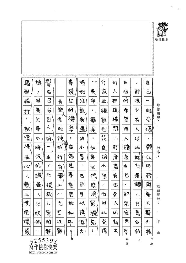 104WA105陳芊瑀 (2)