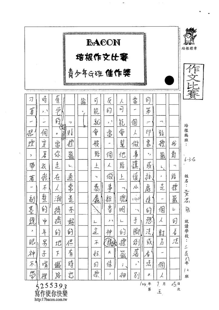 104WG105黃思肜 (1)