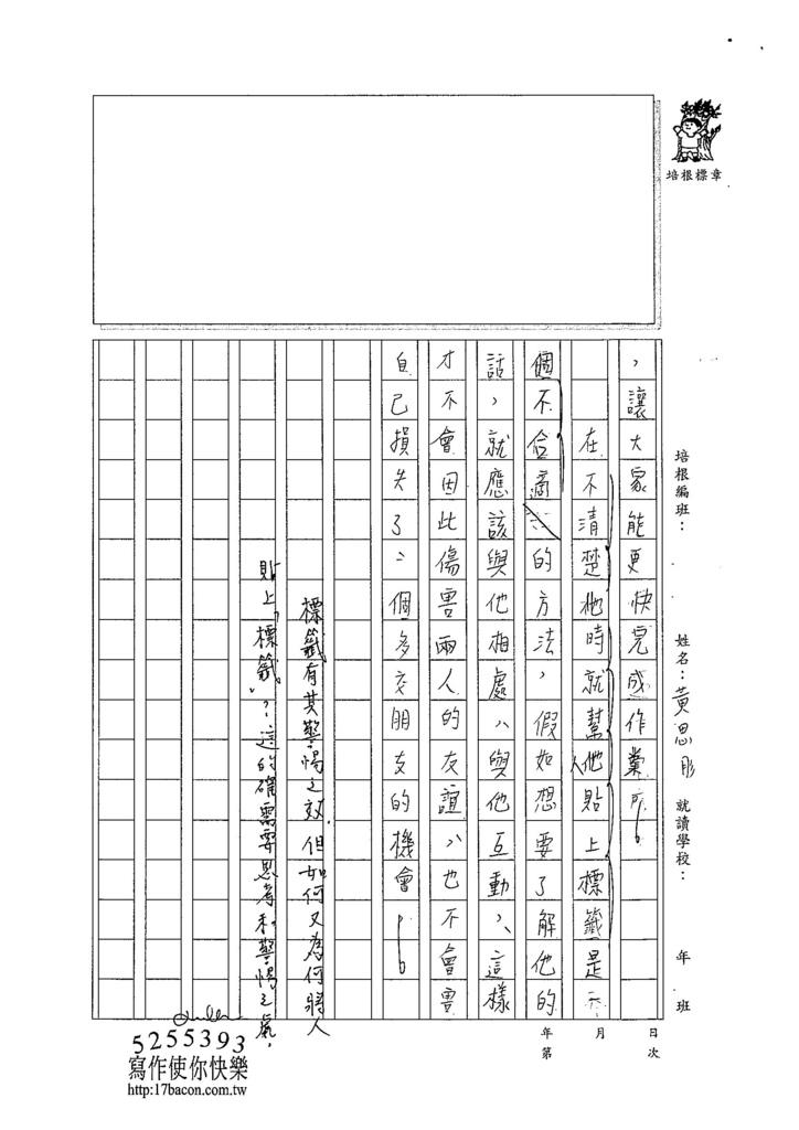104WG105黃思肜 (3)