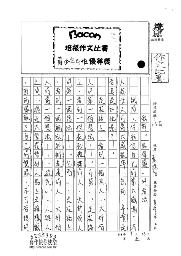 104WG105蔡維怡 (1)