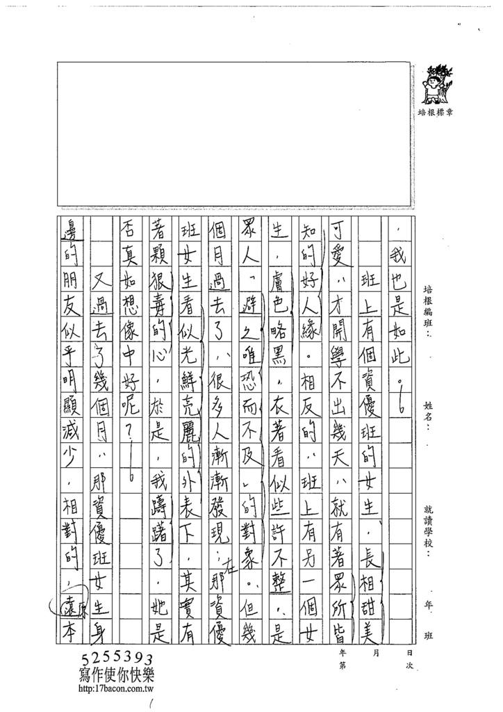 104WG105蔡維怡 (2)