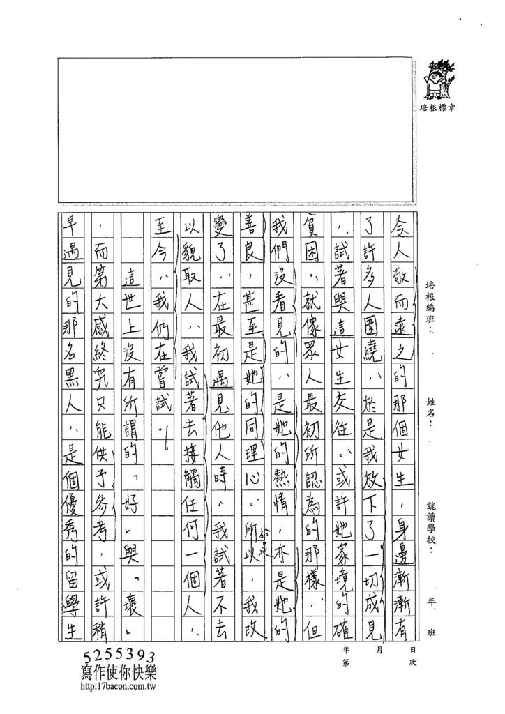 104WG105蔡維怡 (3)