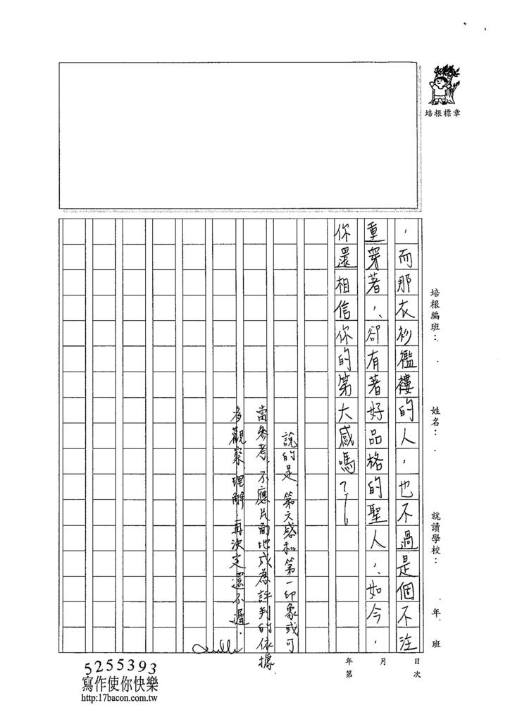 104WG105蔡維怡 (4)