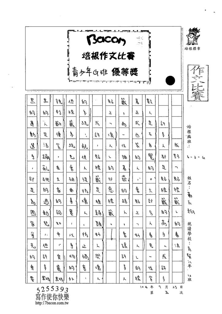 104WG105蕭辰翰 (1)