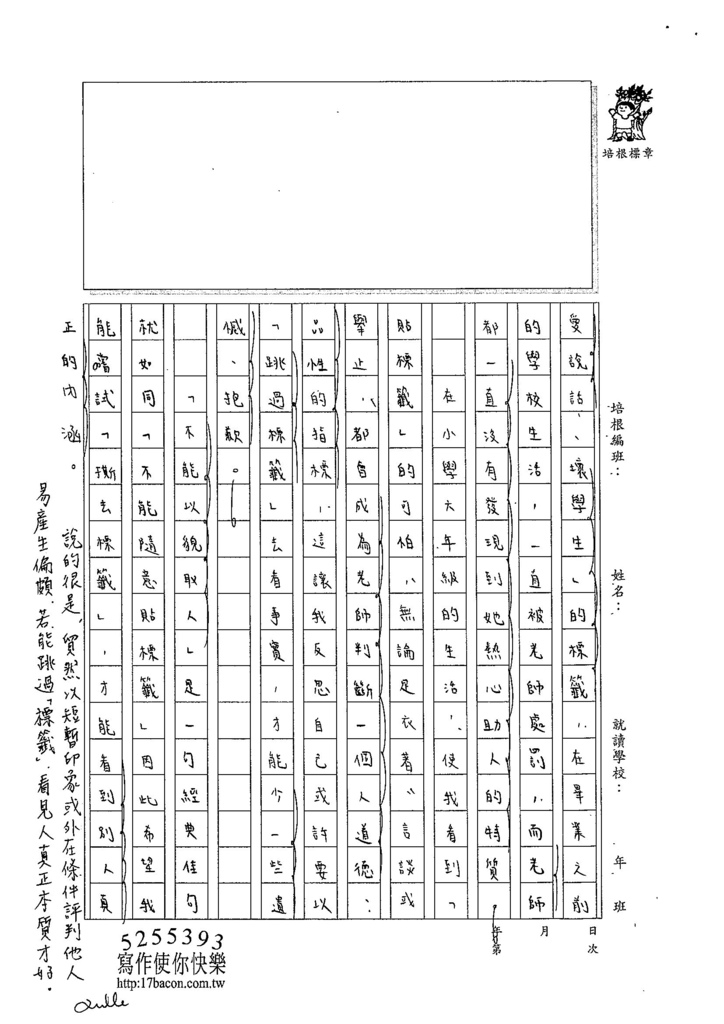 104WG105蕭辰翰 (3)