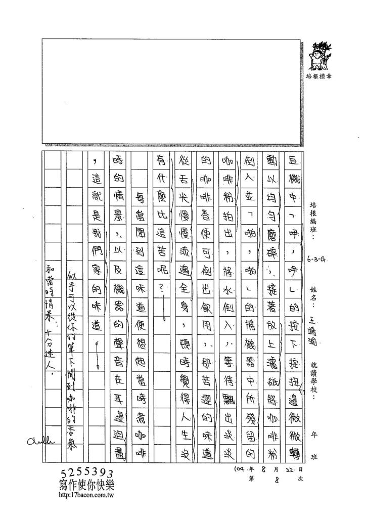 104WG108王靖瑜 (2)
