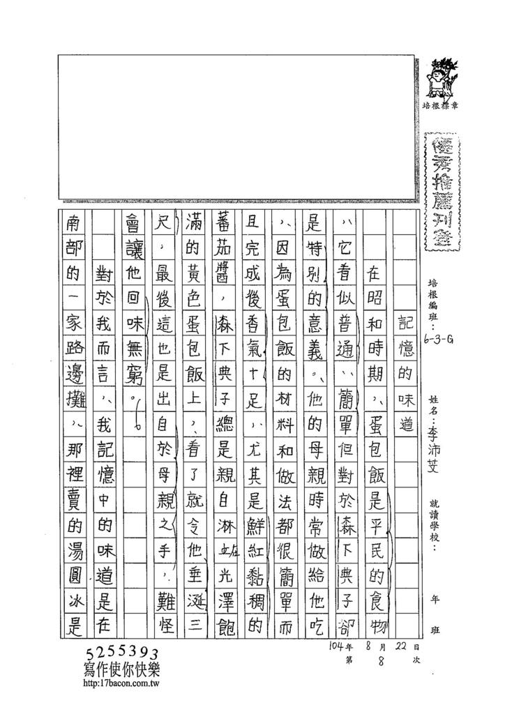 104WG108李沛芠 (1)