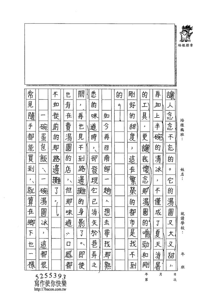 104WG108李沛芠 (2)
