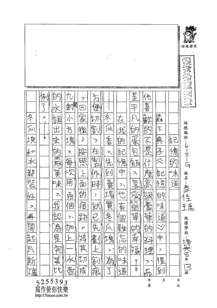 104WG108李佳瑀 (1)