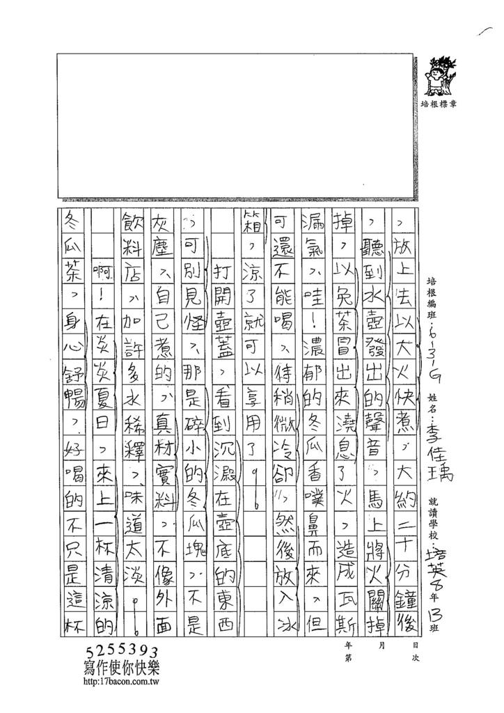 104WG108李佳瑀 (2)