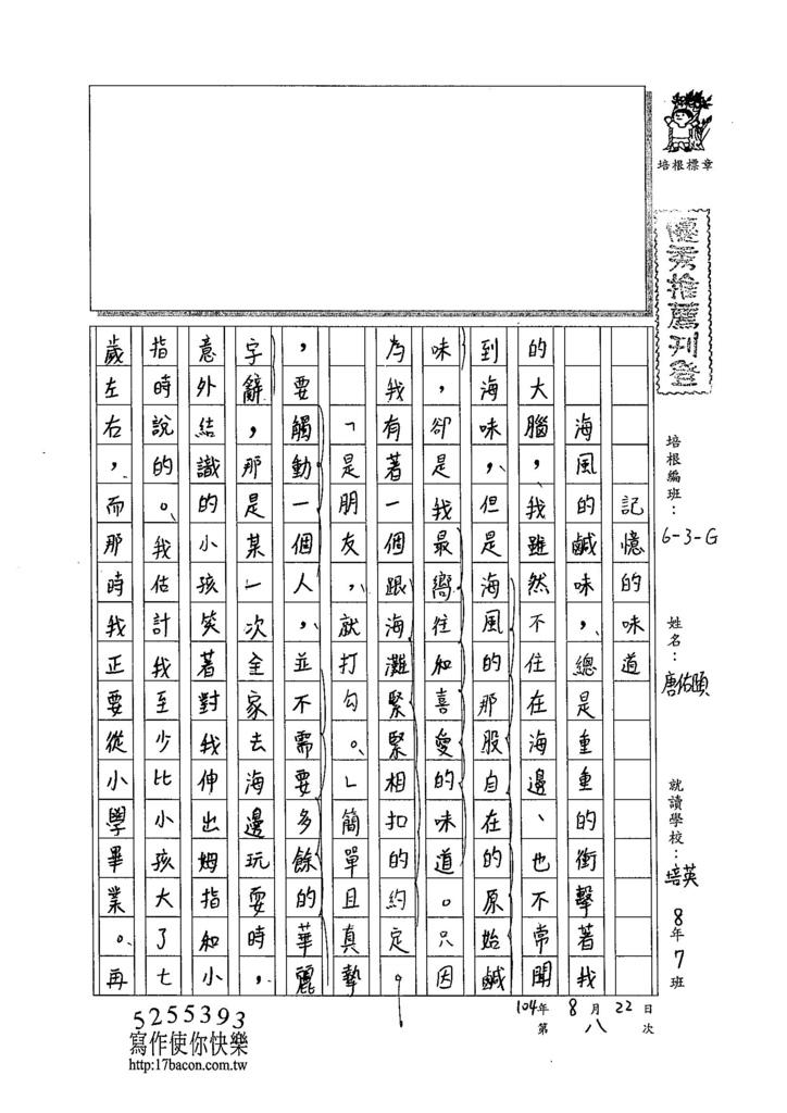 104WG108唐佑頤 (1)