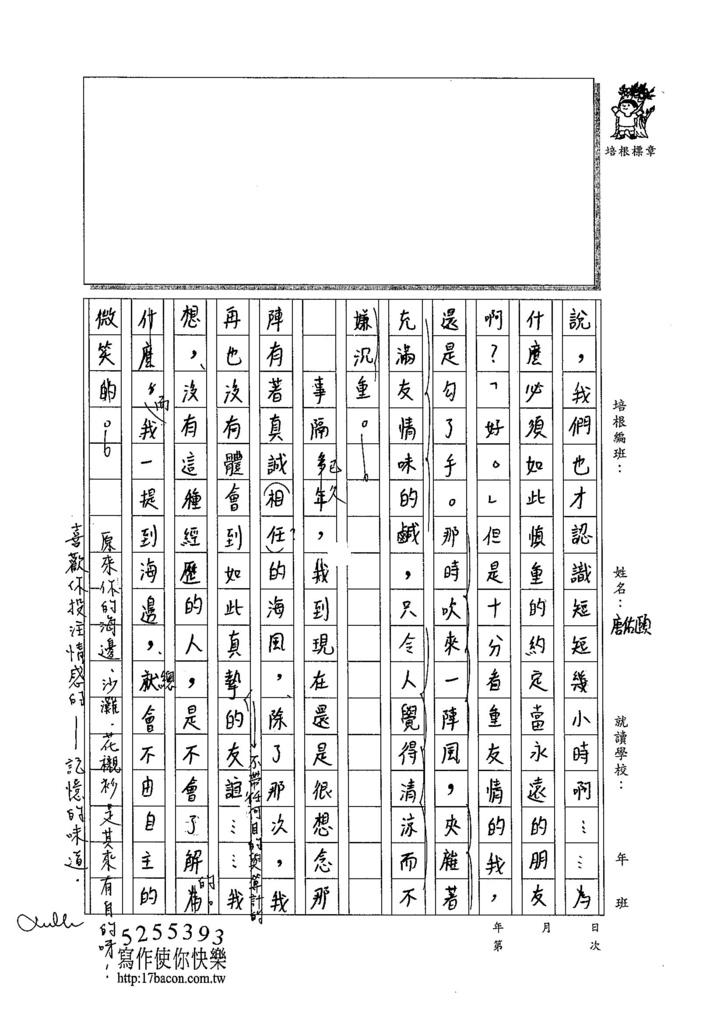 104WG108唐佑頤 (2)