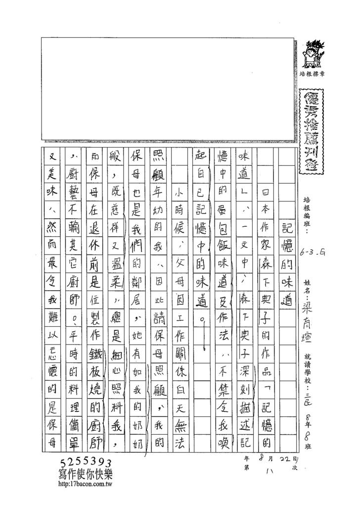 104WG108梁育瑄 (1)