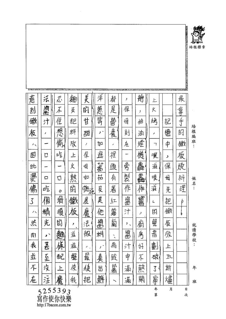 104WG108梁育瑄 (2)