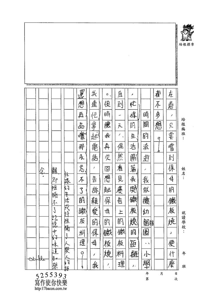104WG108梁育瑄 (3)