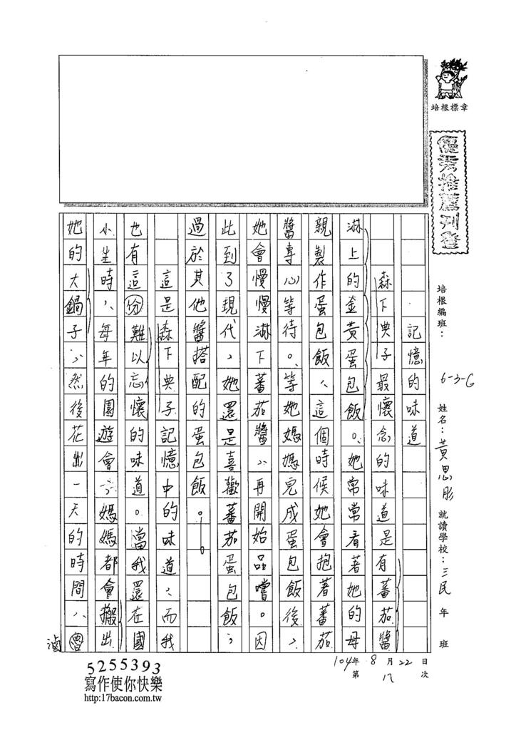 104WG108黃思肜 (1)