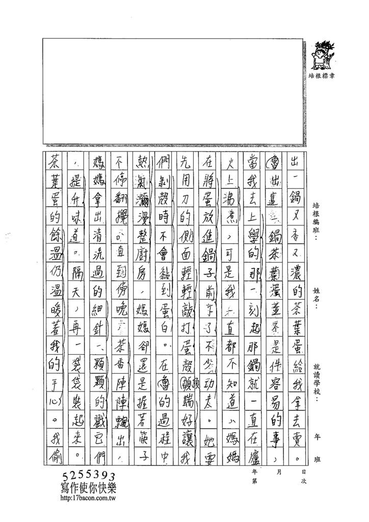 104WG108黃思肜 (2)
