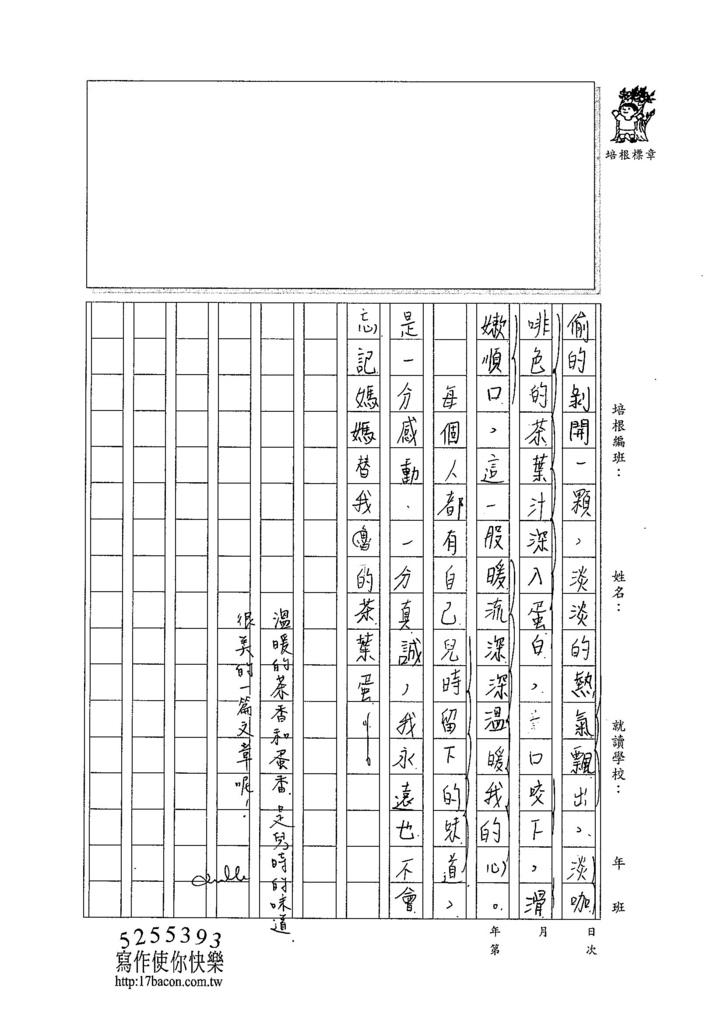 104WG108黃思肜 (3)