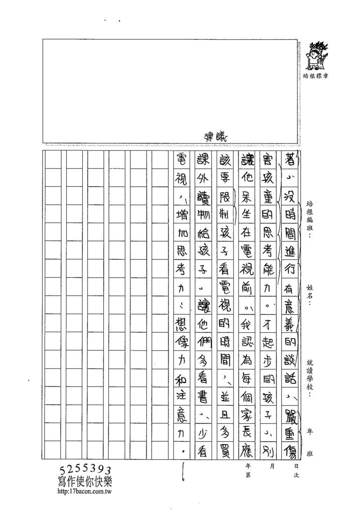 104WG109吳靖媗 (3)