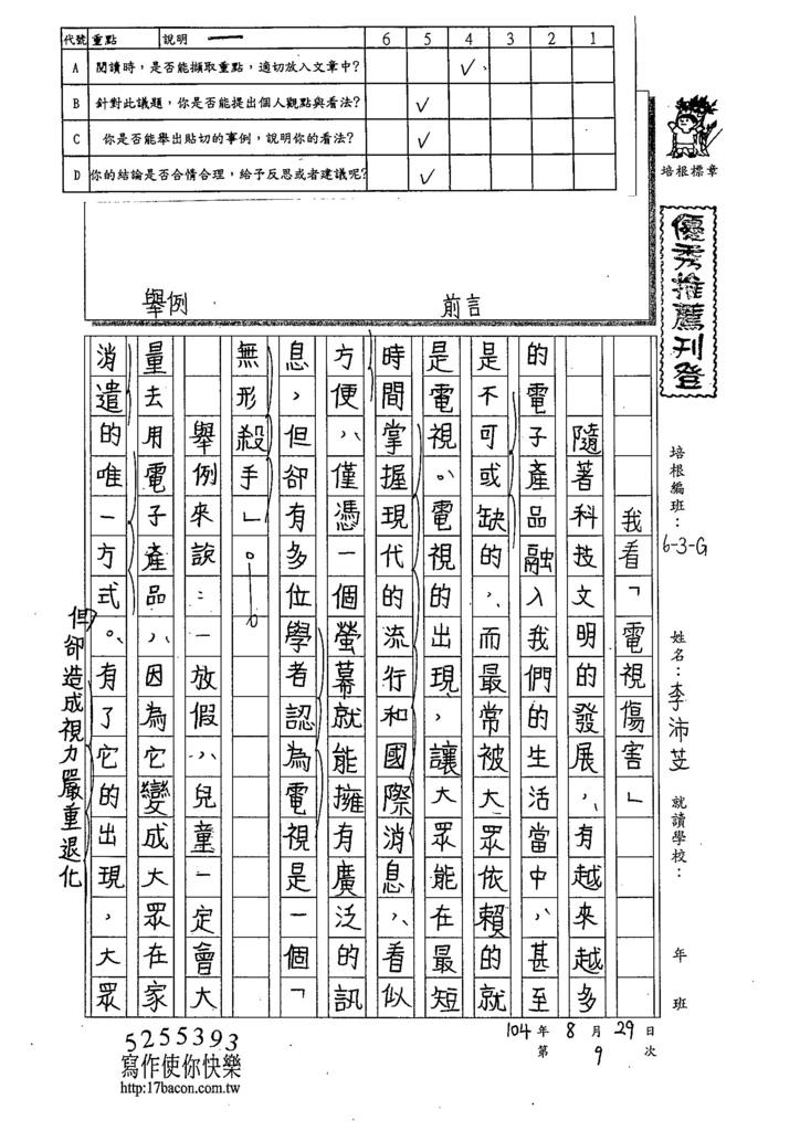 104WG109李沛芠 (1)