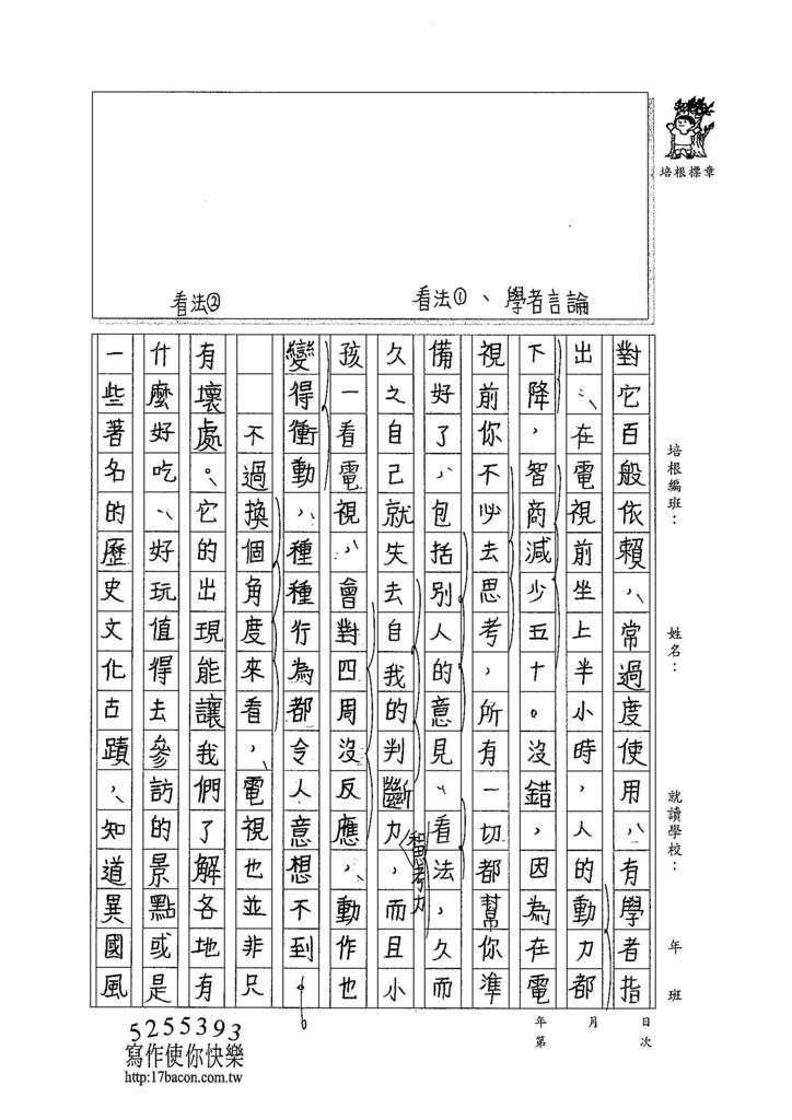 104WG109李沛芠 (2)