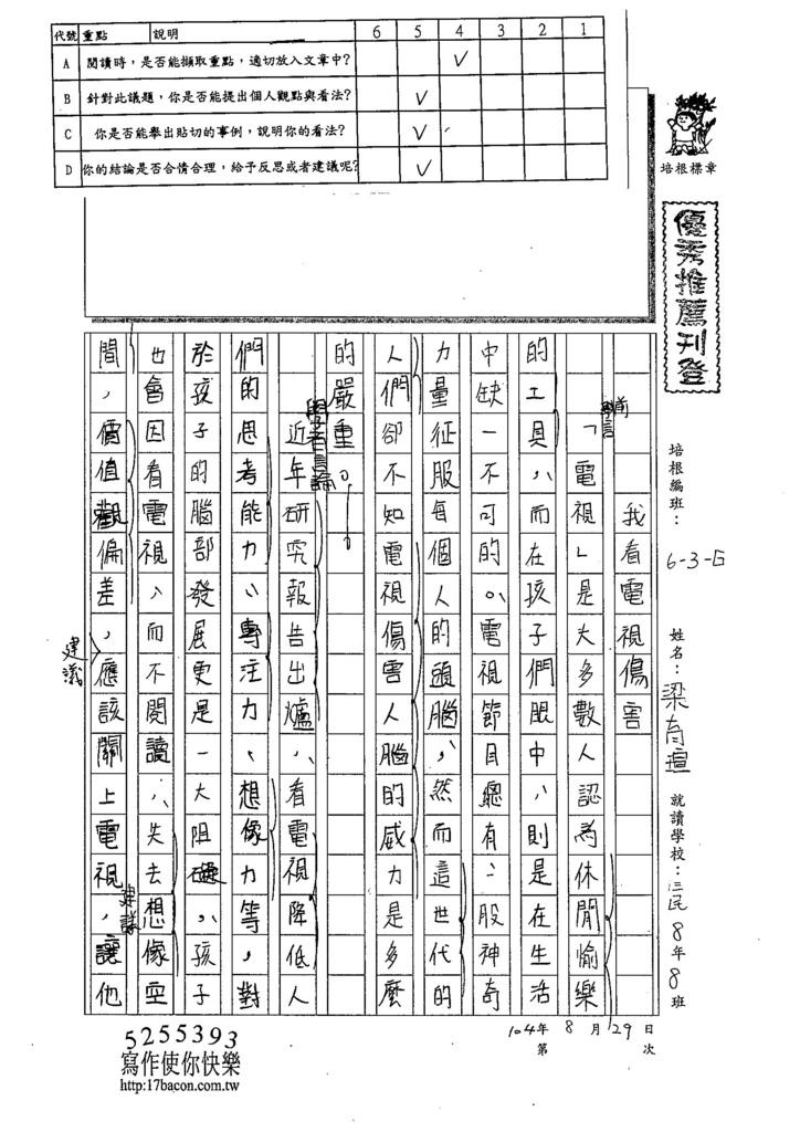104WG109梁育瑄 (1)