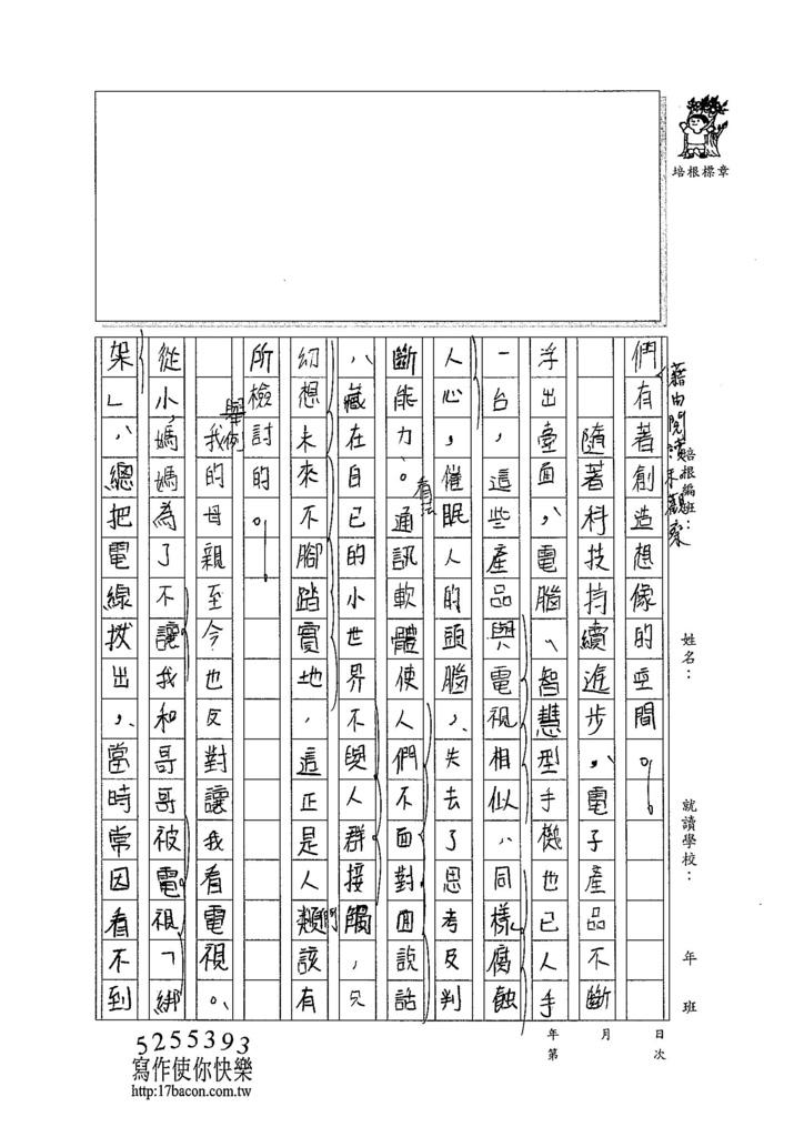 104WG109梁育瑄 (2)