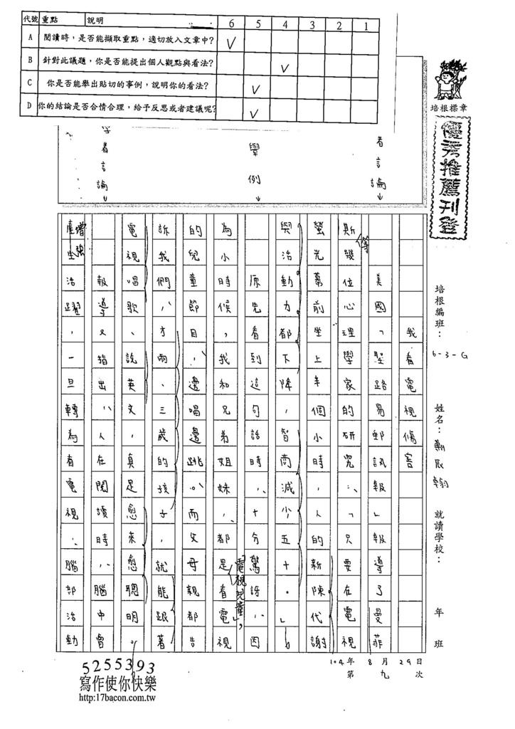 104WG109蕭辰翰 (1)