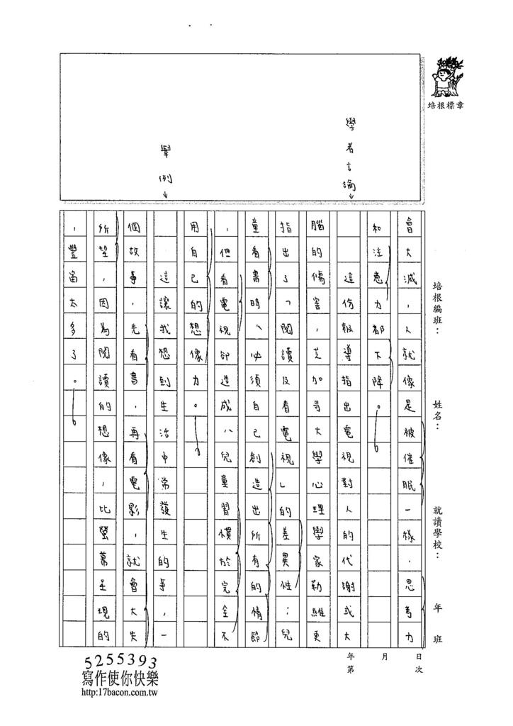 104WG109蕭辰翰 (2)