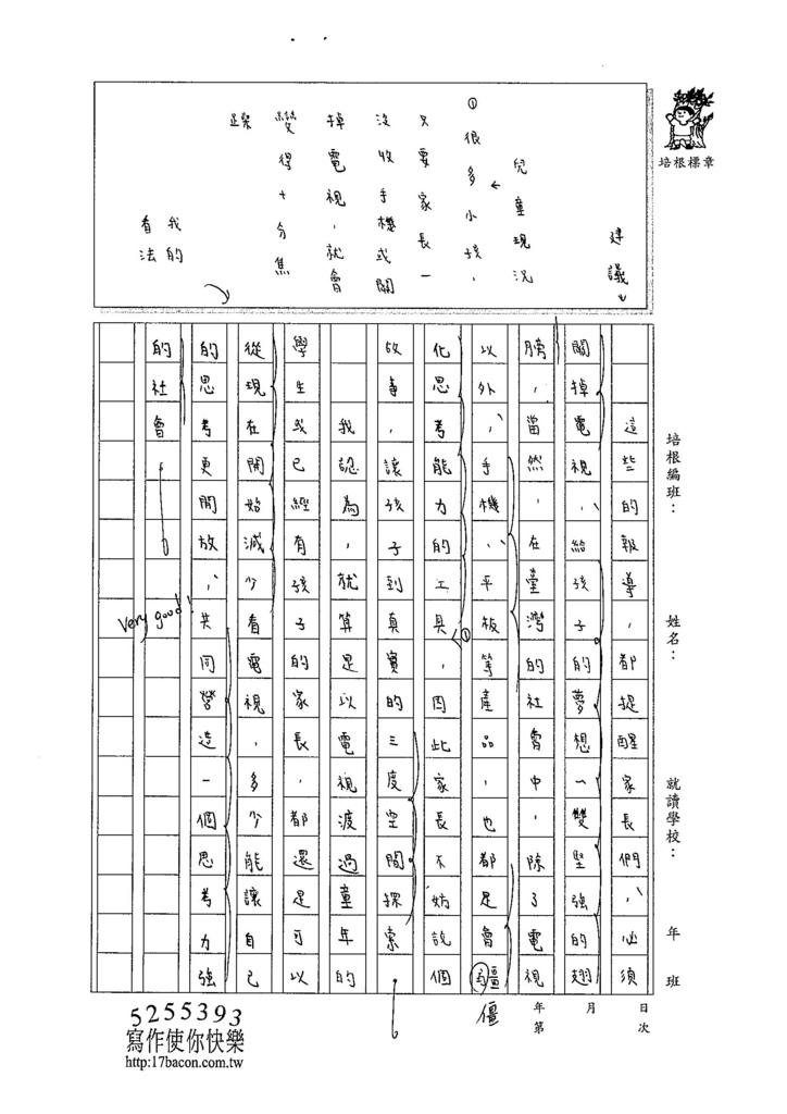 104WG109蕭辰翰 (3)