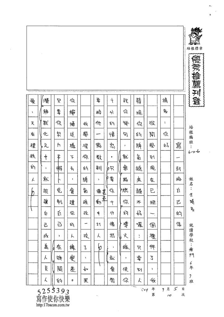 104W6110王靖文 (1).jpg