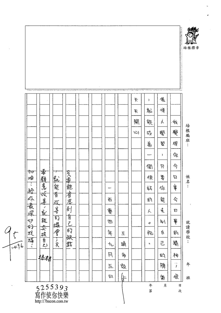104W6110王靖文 (2).jpg