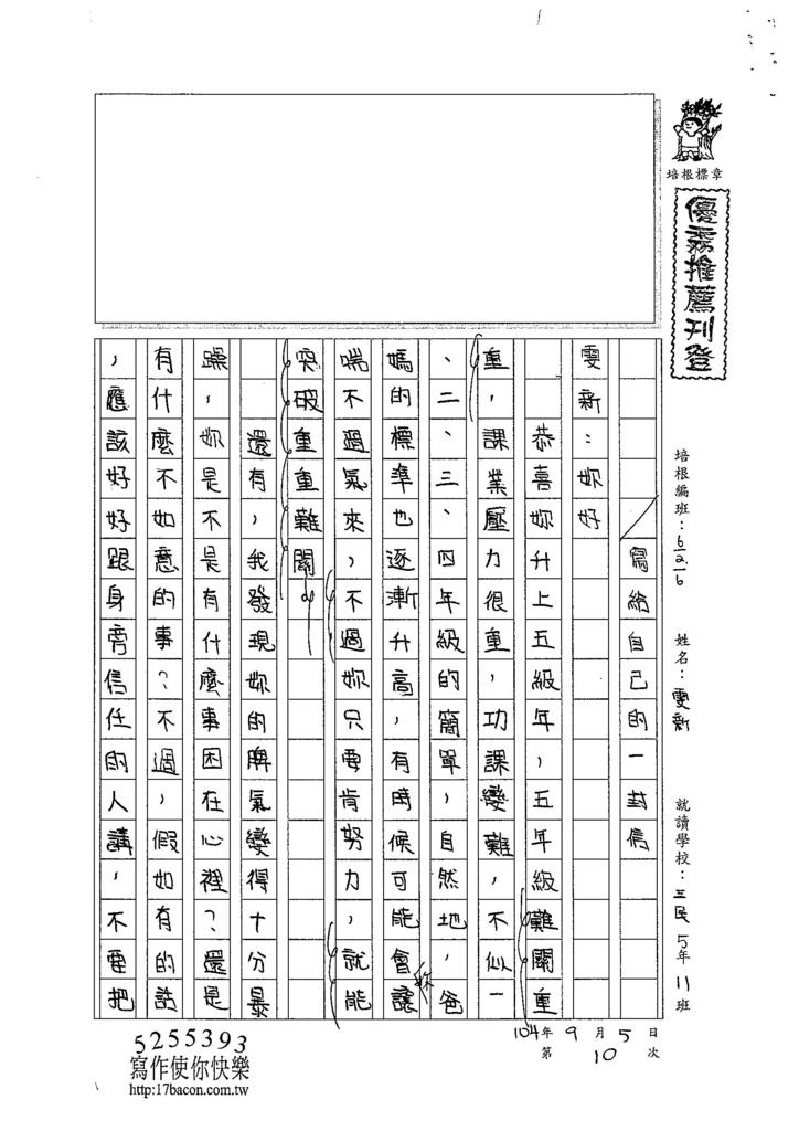 104W6110陳雯新 (1).jpg