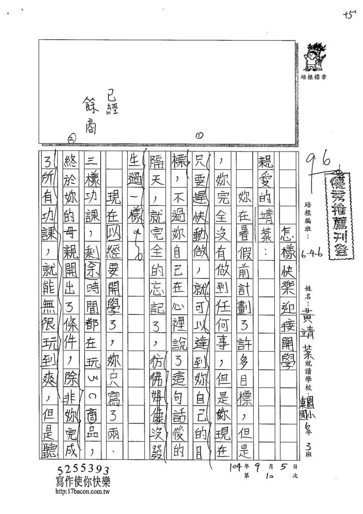 104W6110黃靖棻 (1)